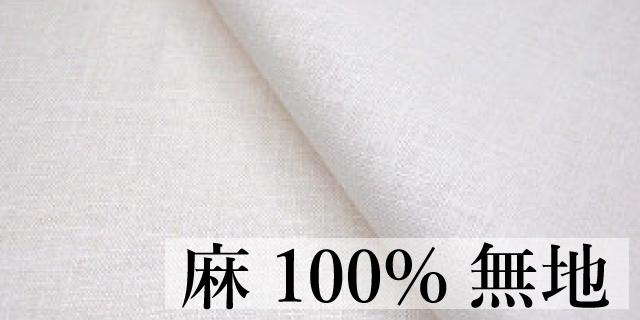 麻100%の生地