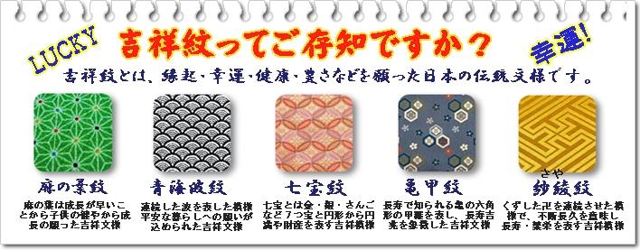 バナー吉祥紋